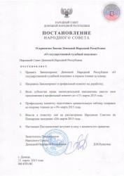 67Postanovleniye_O_prinyatii_Zakona_DNR_O_gosudarstvennoy_sudebnoy_poshline