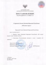 68Postanovleniye_O_prinyatii_Zakona_DNR_Ob_oplate_truda