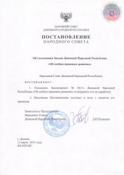 69Postanovleniye_Ob_otkloneniye_Zakona_DNR_Ob_osobykh_pravovykh_rezhimakh