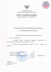 70Postanovleniye_O_prinyatii_Zakona_DNR_O_gosudarstvennoy_statistike