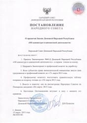 71Postanovleniye_O_prinyatii_Zakona_DNR_Ob_advakature_i_advakatskoy_deyatelnosti