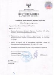 72Postanovleniye_O_prinyatii_Zakona_DNR_Ob_osobykh_pravovykh_rezhimakh