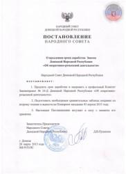 73Postanovleniye_o_prodlenii_sroka_dorabotki_Zakona_DNR_Ob_ORD