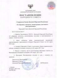 75Postanovleniye_O_prinyatii_Zakona_DNR_O_sobraniyakh_mitingakh_shestviyakh_i_pekitirovaniyakh