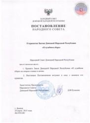 76Postanovleniye_O_prinyatii_Zakona_DNR_O_sudebnom_sbore