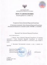 77Postanovleniye_O_prinyatii_Zakona_DNR_O_vnesenii_izmeneniy_v_Zakon_DNR_o_voinskoy_obyazannosti_i_voyennoy_sluzhbe