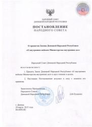 78Postanovleniye_O_prinyatii_Zakona_DNR_O_vv_MVD