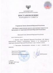 80Postanovleniye_O_prinyatii_Zakona_DNR_Ob_oborote_narkoticheskikh_sredstv