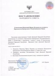 Postanovleniye_O_naznachenii_Nikitinoy_Iriny_Petrovny_na_dolzhnost_Predsedatelya_TSRB