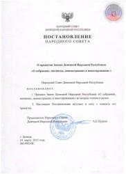 Postanovleniye_O_prinyatii_Zakona_DNR_O_sobraniyakh_mitingakh_demonstratsiyakh_i_piketirovaniyakh
