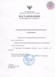 Postanovleniye_O_prinyatii_Zakona_DNR_o_transporte