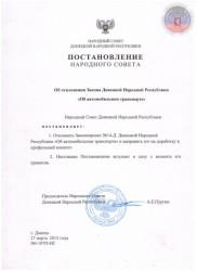 Postanovleniye_O_prinyatii_Zakona_DNR_ob_avtomobilnom_transporte