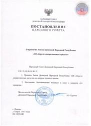 Postanovleniye_O_prinyatii_Zakona_DNR_ob_oborote_lekarstvennykh_sredstv