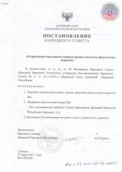 Postanovleniye_O_priznaniye_pismennogo_zaprosa_gruppy_deputatov_Deputatskim_zaprosom_.JPG
