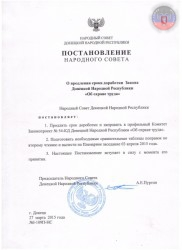 Postanovleniye_O_prodlenii_sroka_dorabotki_Zakona_DNR_Ob_okhrane_truda