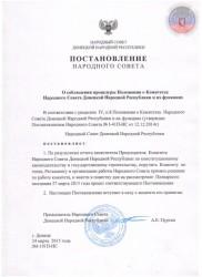 Postanovleniye_O_soblyudenii_protsedury_Polozheniya_o_Komitetakh_NS_DNR_i_ikh_funktsiyakh